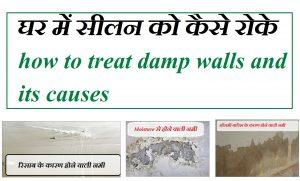 घर में सीलन को कैसे रोके how to treat damp walls and its causes