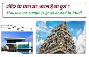 मंदिर के पास घर अच्छा है या बुरा   House near temple is good or bad in hindi