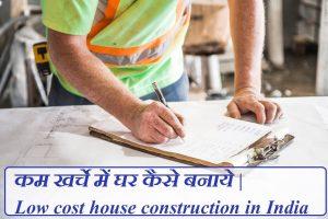 कम खर्चे में घर कैसे बनाये   Low cost house construction in India